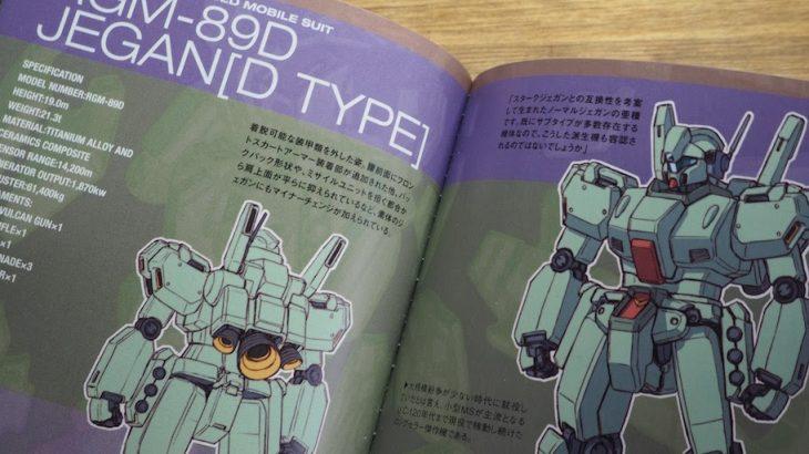 HGUC RGM-89D JEGAN ジェガンD型改修記事