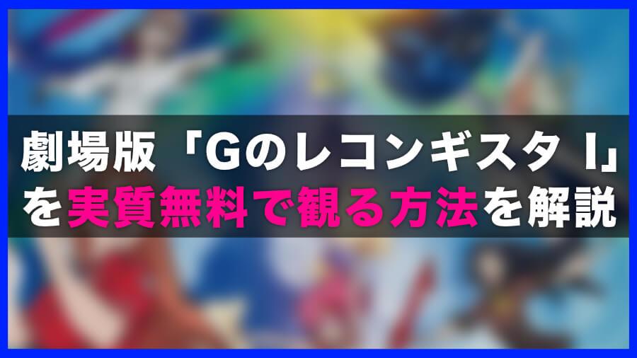 「劇場版 Gのレコンギスタ I 行け!コアファイター 」を実質無料で観る方法